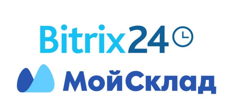 Как меняет работу предприятия интеграция Битрекс24 с Моим складом?