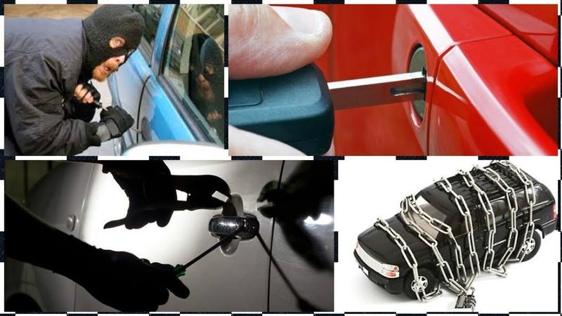 Какие есть способы защитить автомобиль от взлома?